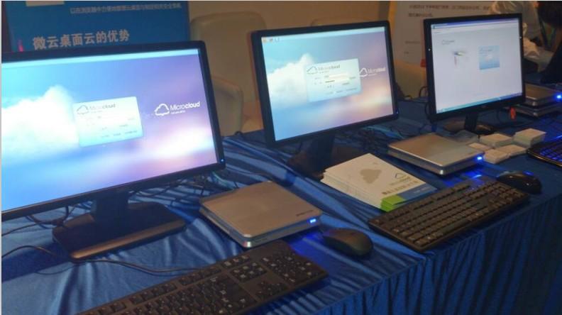 微云桌面云整体解决方案产品展示现场